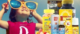Рейтинг самых хороших витаминов Д