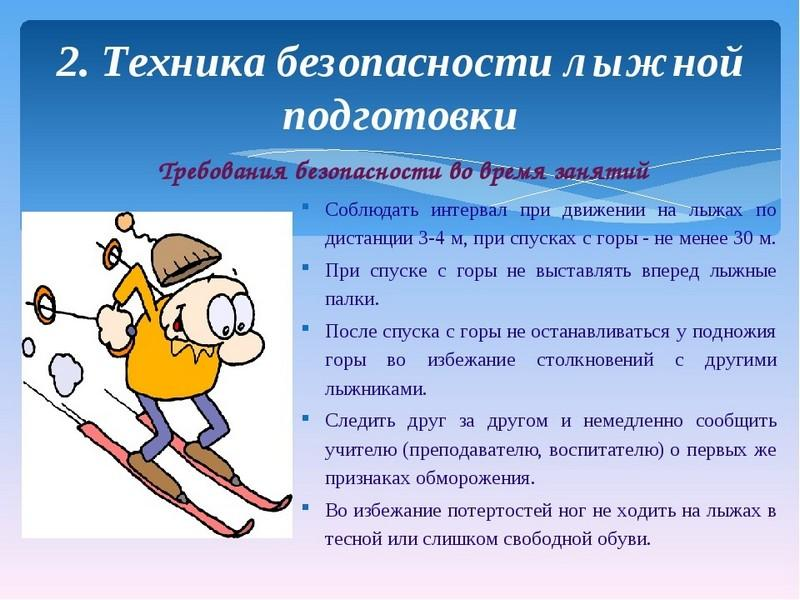 безопасность при занятии спортом зимой